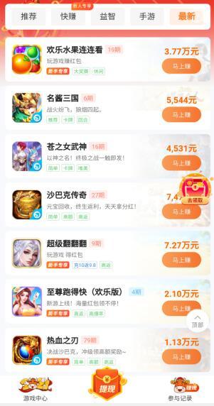 平民赚app介绍:边玩游戏边领红包的软件